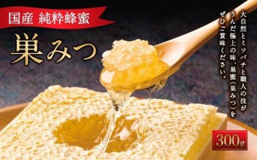 【国産】巣みつ 300g 純粋蜂蜜