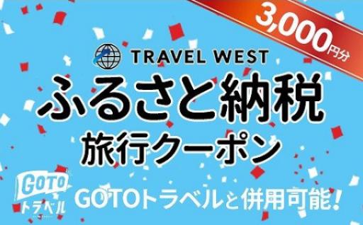 【志木市】ふるさと納税旅行クーポン・3000円分