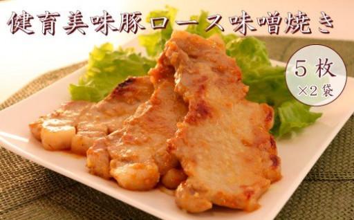 ★リピーター多数★ 健育美味豚 豚ロース味噌焼き
