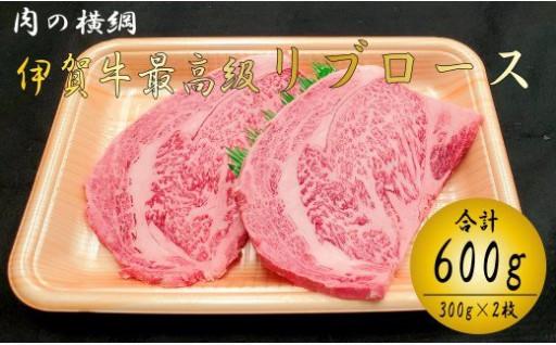 肉の横綱 伊賀牛 最高級リブロースステーキ