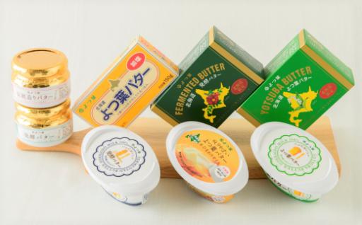【よつ葉贅沢バター】人気のよつ葉バター詰め合わせ