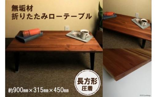 使い勝手よし!無垢材使用折りたたみ式ローテーブル
