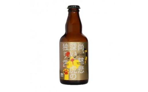 クラフトビール 尚、慈悲深い虎の独り言4本セット