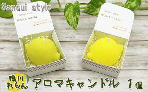 コロンとかわいい🍋鴨川レモンのアロマキャンドル
