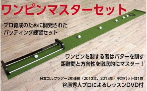 ゴルフ練習用ワンピンマスターセット