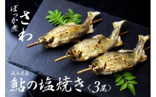 鮎の塩焼き 3尾 岐阜県産