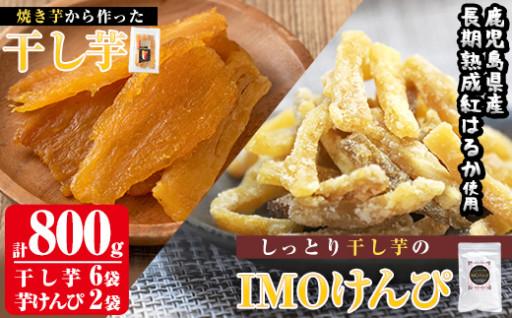 干し芋としっとり干し芋のIMOけんぴセット