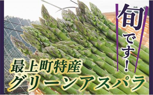 【季節限定】最上町特産グリーンアスパラ2kg