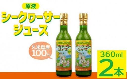 久米島産100%シークヮーサージュース×2本