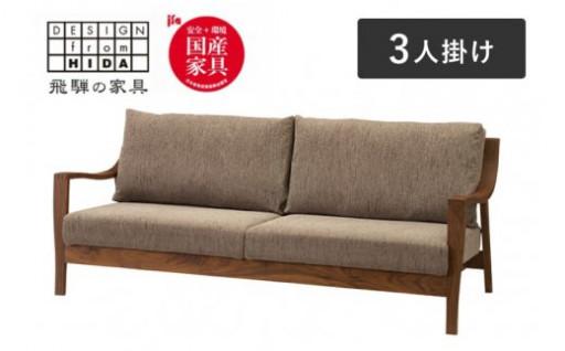 飛騨の家具 3人掛けソファ ウォルナット材