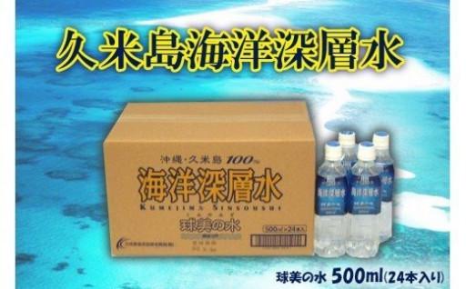 【久米島海洋深層水】球美の水 500ml×24本