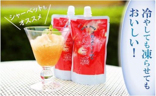 江刺りんごジュース パウチ 飲みきりサイズ24個