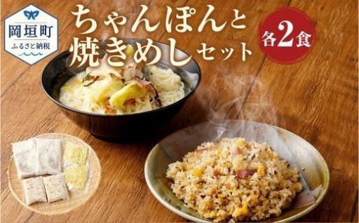 『ちゃんぽんの松露』の人気メニューのセット