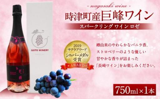 スパークリングワイン 750ml 時津町産 巨峰