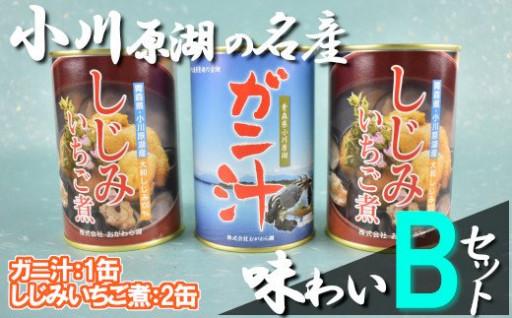 小川原湖の名産 味わいBセット!!!