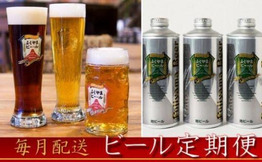 毎月お届け!「ふじやまビール」1L缶×3本定期便