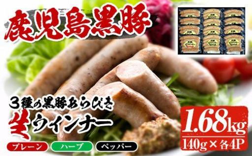 鹿児島黒豚「生」ウインナー3種セット