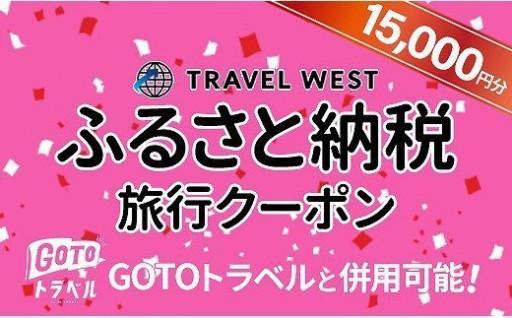 NEW!千葉県松戸市の宿泊を伴う旅行に使える!
