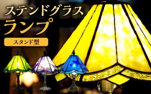 ステンドグラス ランプ スタンド型