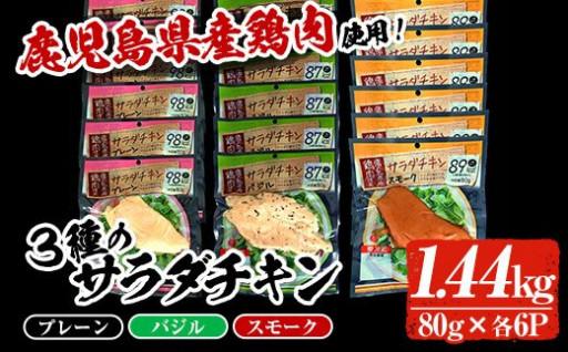 鹿児島県産鶏肉使用サラダチキン詰合せセット