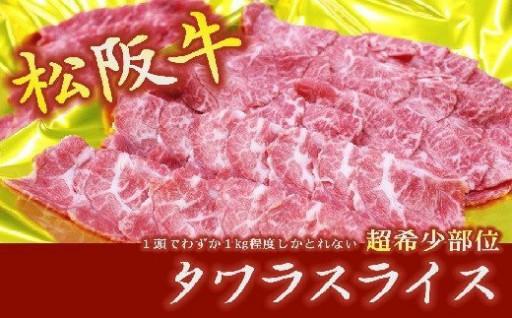 松阪牛タワラスライス