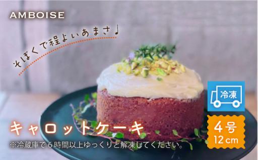 素朴で程よい甘さがクセになるキャロットケーキ