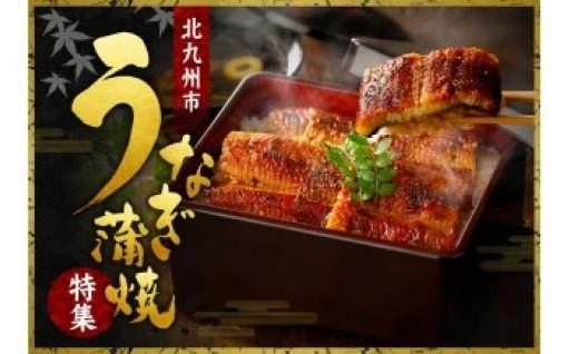 北九州市こだわりのうなぎを食べて、スタミナ満点!