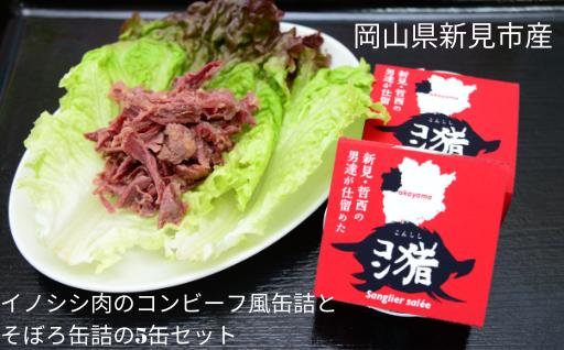 イノシシ肉のコンビーフ風缶詰とそぼろ缶詰 5缶