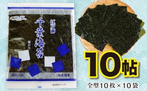 【ワケあり】旧下洲漁協 焼海苔100枚 受付開始
