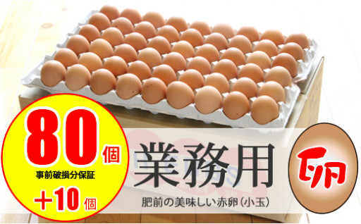 業務用卵(80個+破損保証卵10個入り)