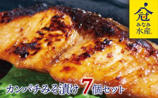おふくろの味 カンパチ味噌漬け 7個セット