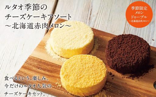 ルタオ チーズケーキアソート~北海道赤肉メロン~