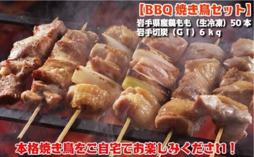 【BBQ焼き鳥セット】岩手県産鶏もも串と岩手切炭