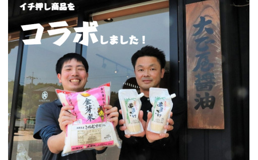 JAやすぎと大正屋醤油店のコラボ商品が誕生!