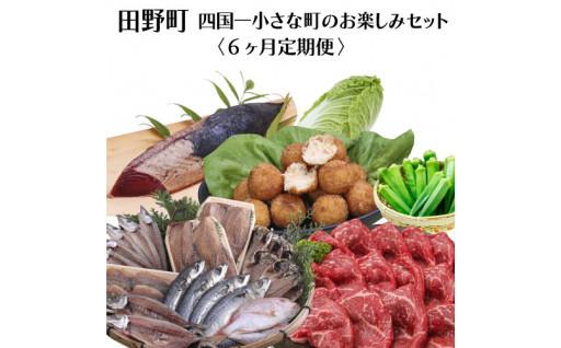 ≪予約受付中≫田野町の特産品(10万円)定期便