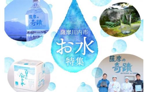 薩摩川内市のおいしい「お水」特集