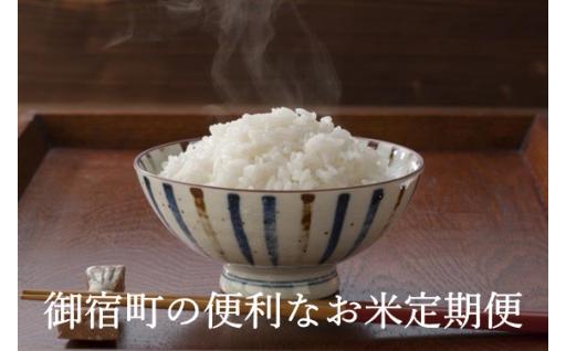 便利で美味しいお米の定期便