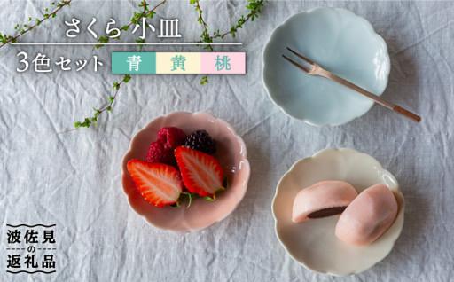 """【波佐見焼】可愛い小皿で""""こなれ感""""♪"""