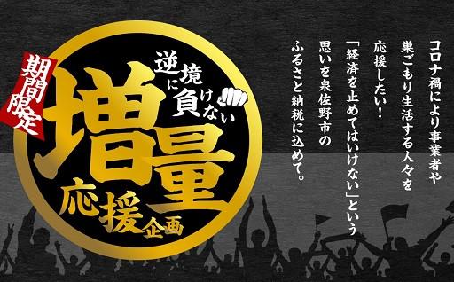 6/20(日)まで!大増量キャンペーン開催中!