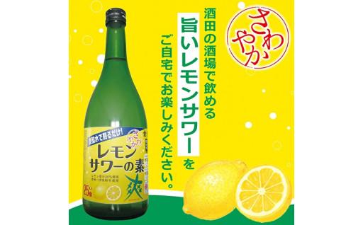 気分爽快!レモンサワーの素が新登場🥃