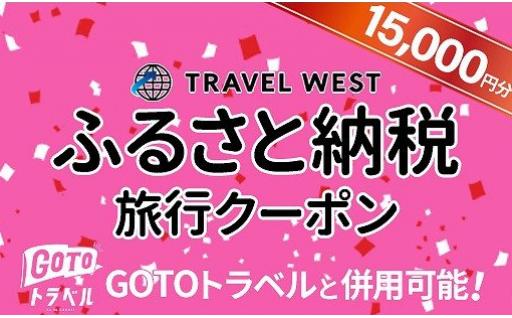 志木市ふるさと納税旅行クーポン(15000円分)