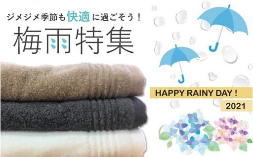 梅雨対策🌞雨の日もハッピーに快適に過ごそう!♡