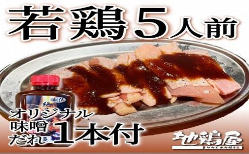 地鶏屋の松阪鶏焼き肉セット(冷蔵)