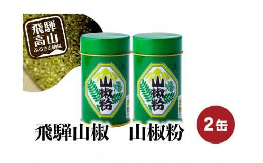 【飛騨山椒】山椒粉 山椒缶2本セット