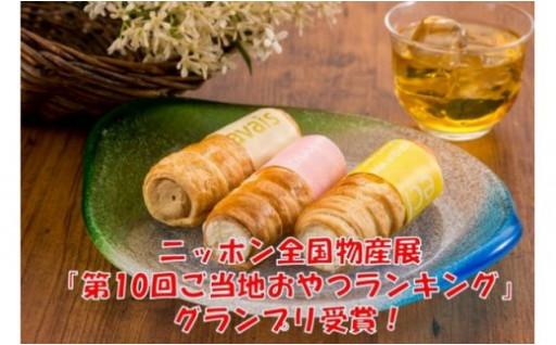 グランプリ受賞:おきなわコルネセット10本セット