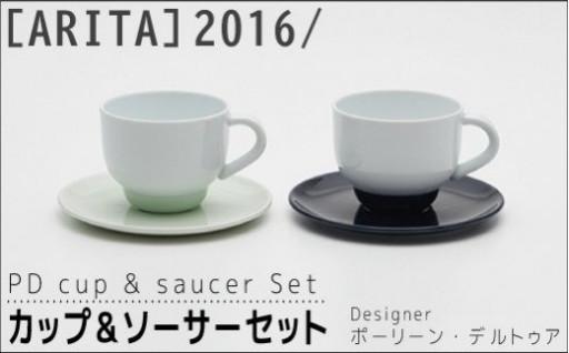 【有田焼】洗練されたカップ&ソーサーセット
