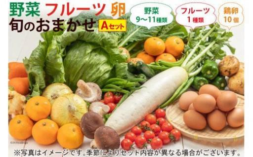 野菜・フルーツ・卵 旬のお任せ Aセット