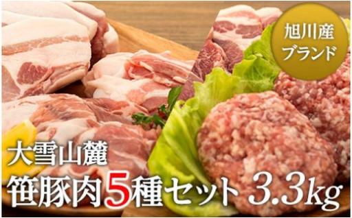 3.3kg!大雪さんろく笹豚肉5種セット !
