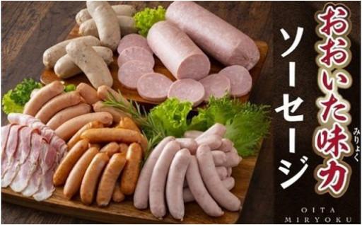 おおいた味力ソーセージセット(1.19kg)