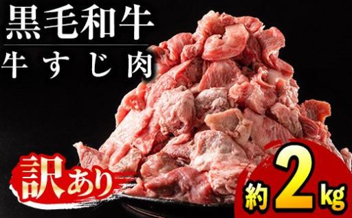 訳あり!鹿児島県産黒毛和牛!牛すじ肉2kg